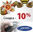 10% скидка на всю продукцию Parsec!